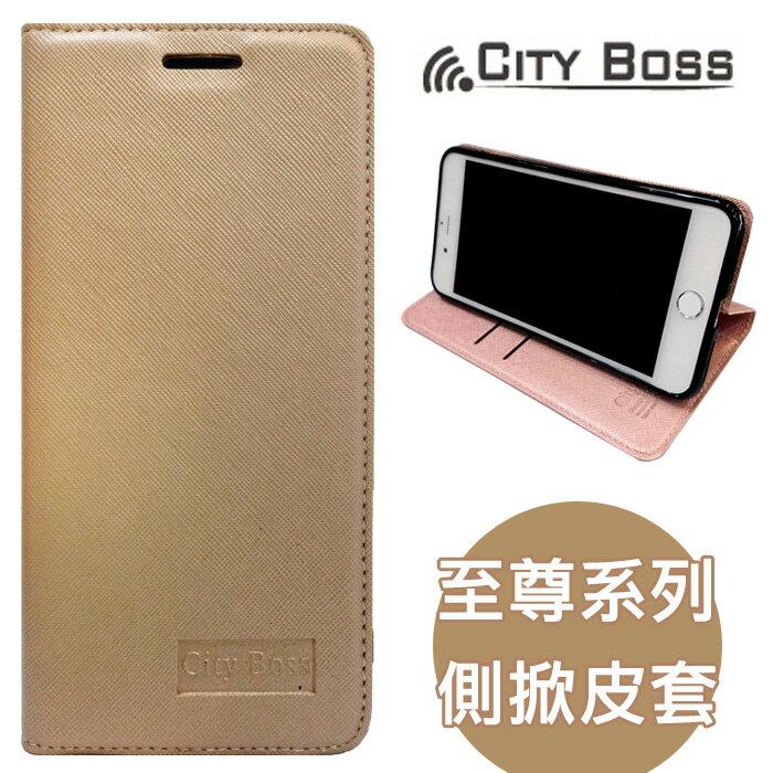 CITY BOSS 至尊系列~4.7吋 iPhone 7  i7 手機套 側掀 皮套  磁