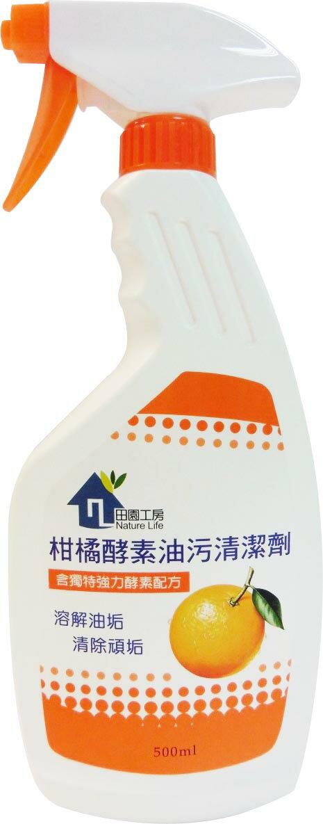 【田園工房】柑橘酵素油污清潔劑 MIT ■可 在任何需要清潔的廚房吸油煙機、廚房棚架、廚櫃、流理台台面、瓦斯爐及爐台、廚房紗窗及流理台
