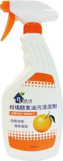 【田園工房】柑橘酵素油污清潔劑 MIT台灣製造■可使用在任何需要清潔的廚房吸油煙機、廚房棚架、廚櫃、流理台台面、瓦斯爐及爐台、廚房紗窗及流理台