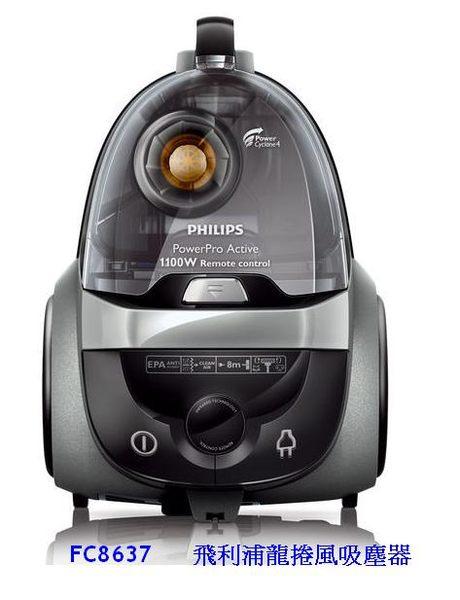 <br/><br/>  飛利浦PHILIPS Power Cyclone 龍捲風吸塵器 FC8637<br/><br/>