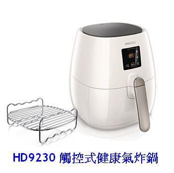 【贈專用烤肉架+食譜】飛利浦PHILIPS觸控式健康氣炸鍋HD9230 白色(另售HD9240)