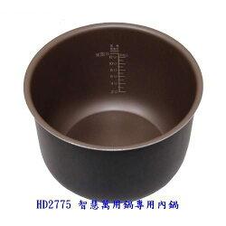 飛利浦智慧萬用鍋專用內鍋 HD2775《適用HD2133/HD2136/HD2175/HD2179》