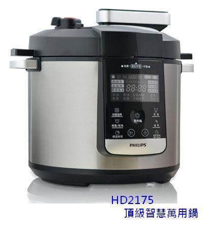 【 贈送康寧玻璃保鮮盒 】飛利浦頂級智慧萬用鍋 HD2175 附食譜
