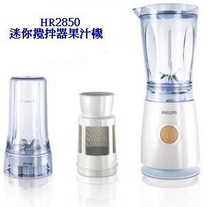 飛利浦PHILIPS 樂活迷你攪拌器果汁機 HR2850 另售HR7629 送 果汁機食譜