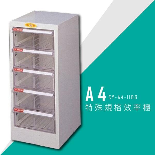 【台灣品牌首選】大富SY-A4-110GA4特殊規格效率櫃組合櫃置物櫃多功能收納櫃