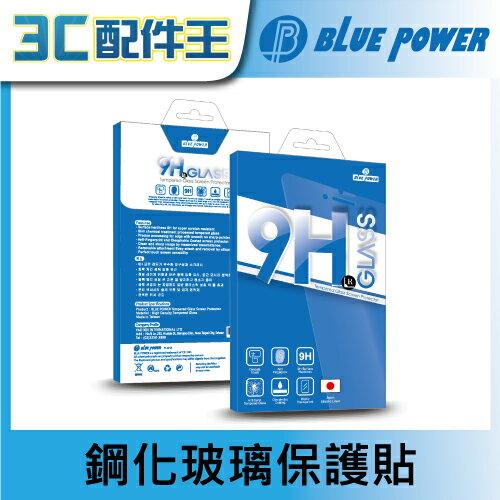 BLUE POWER SONY Xperia XA2 9H 鋼化玻璃 0.33mm 台灣製造 另售其他型號 索尼