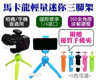 【coni shop】馬卡龍輕量迷你三腳架 送手機夾 迷你腳架 手機三腳架 相機腳架 三腳架 自拍桿 360度調整 雲台