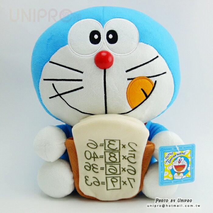 【UNIPRO】吐舌 哆啦A夢 抱記憶吐司 坐姿 絨毛玩偶 娃娃 手機置物袋 小叮噹 Doraemon 正版授權