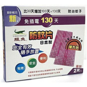 新鱷魚 130天防蚊片補充包(藥劑*2片) [大買家] 2