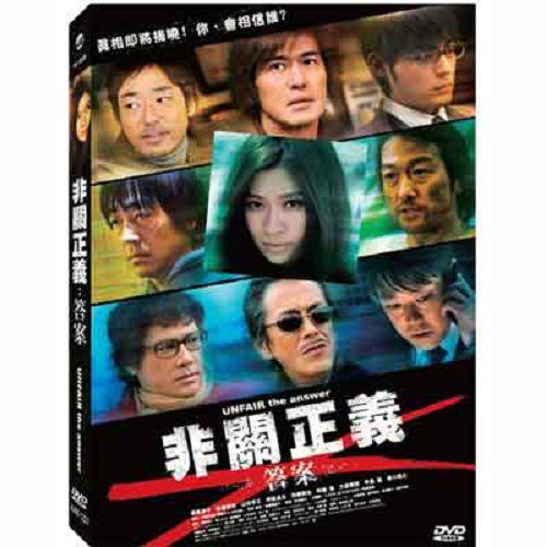 非關正義:答案DVD