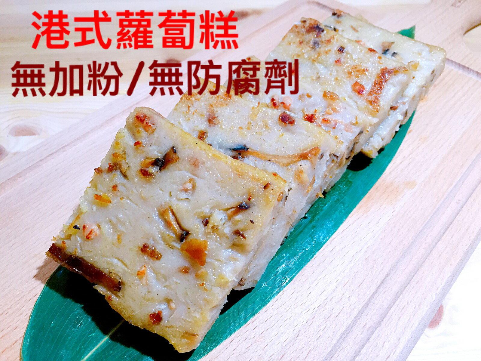 港式蘿蔔糕 配料再增量 純在來米製作 銷售第一名