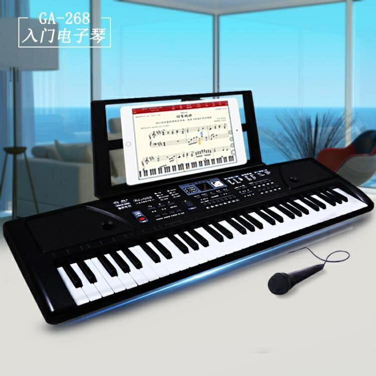 兒童電子琴初學1-3-6-12歲61鍵帶麥克風寶寶益智早教音樂鋼琴玩具 HM