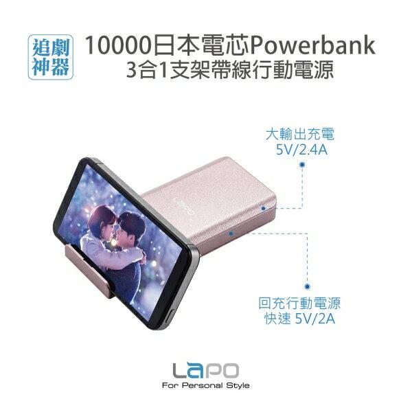 力碁科技數位3C通訊批發館 LAPO 10000mah 日本電芯3合一支架帶線行動電源(追劇神器)LE-101