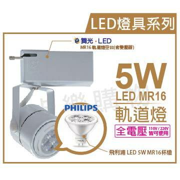 PHILIPS飛利浦 純淨光 LED 5W 6500K 24度 全電壓 可調式 白鐵 MR16軌道燈 _ ZZ430009