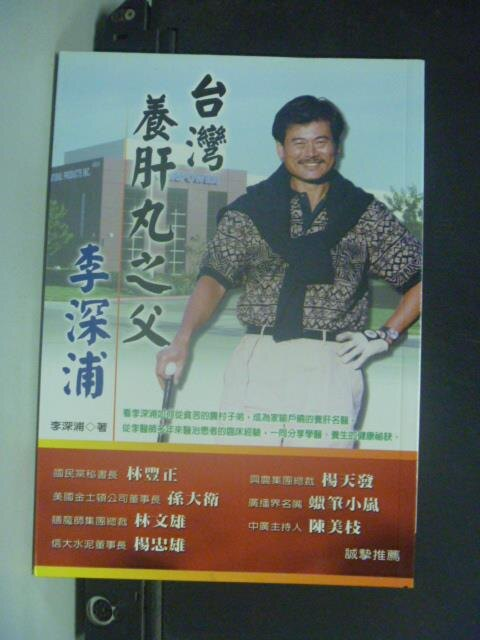 【書寶二手書T2/傳記_KDY】台灣養肝丸之父─李深浦_李深浦/著