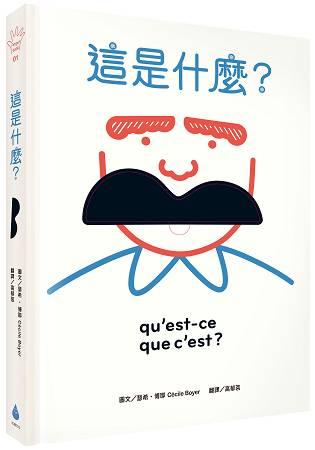 這是什麼?玩出五感大潛能,法國幼兒啟蒙認知遊戲書 0