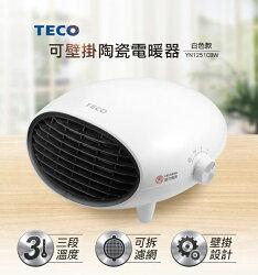 淘禮網     YN1251CBW  TECO東元 可壁掛陶瓷電暖器