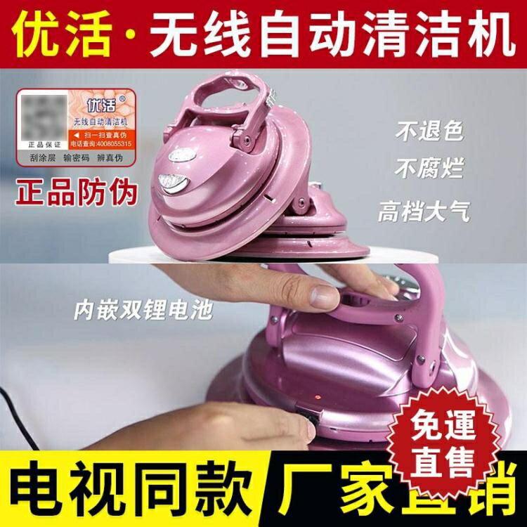 夯貨折扣!清洗機喜康全自動清潔機家用電動智慧清潔器擦地拖把