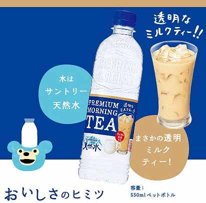 【SUNTORY三得利】天然水透明奶茶 550ml 透明奶茶风味矿泉水 プレミアムモーニングティーミルク 日本进口饮料▶领券满599折50▶全馆满499免运