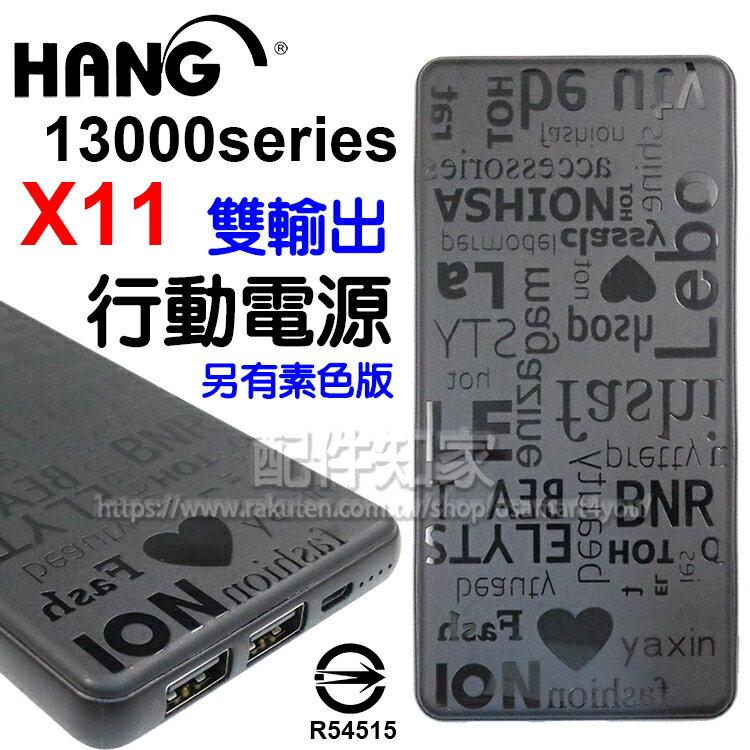 【字母/素面】HANG X11 13000mAh 行動電源/雙輸出/通過驗證/移動電源/備用電池/LED★Samsung HTC SONY OPPO APPLE 小米-ZY
