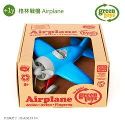 【美國Green Toys】格林戰機(2色)