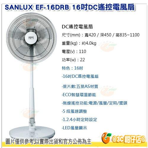 <br/><br/>  SANLUX EF-16DRB 16吋DC遙控電風扇 台灣三洋 公司貨 LED風量顯示 5段風速調整 ECO智慧環溫節能<br/><br/>
