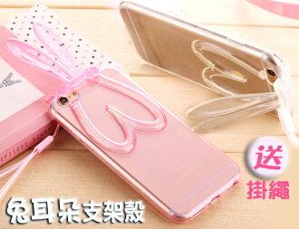 蘋果iPhone6 4.7吋 新款 透明兔耳朵支架手機殼 Apple蘋果6 掛繩兔子矽膠保護套