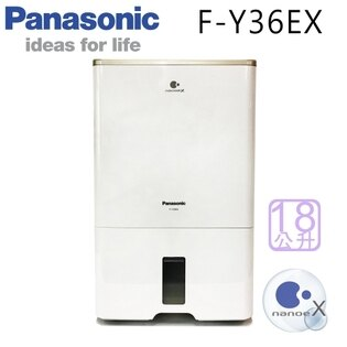【實演機】Panasonic國際F-Y36EX18公升日除濕機能源效率第1級ECONAVI+nanoe™X雙科技