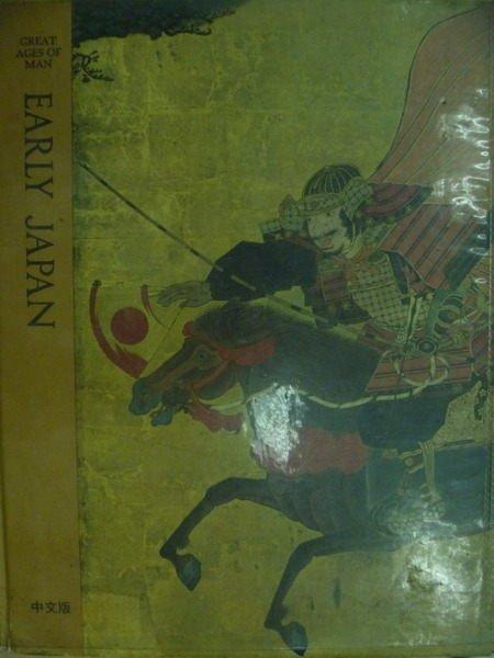 【書寶二手書T7/歷史_YAW】Early Japan早期日本
