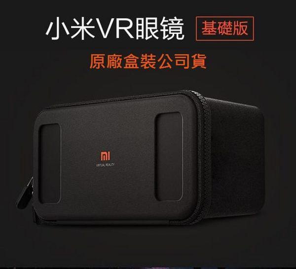 【原廠盒裝公司貨】小米VR眼鏡【基礎版】適合4.7~5.7吋、3D眼鏡、3D影片、萊卡面料、拉鏈式設計
