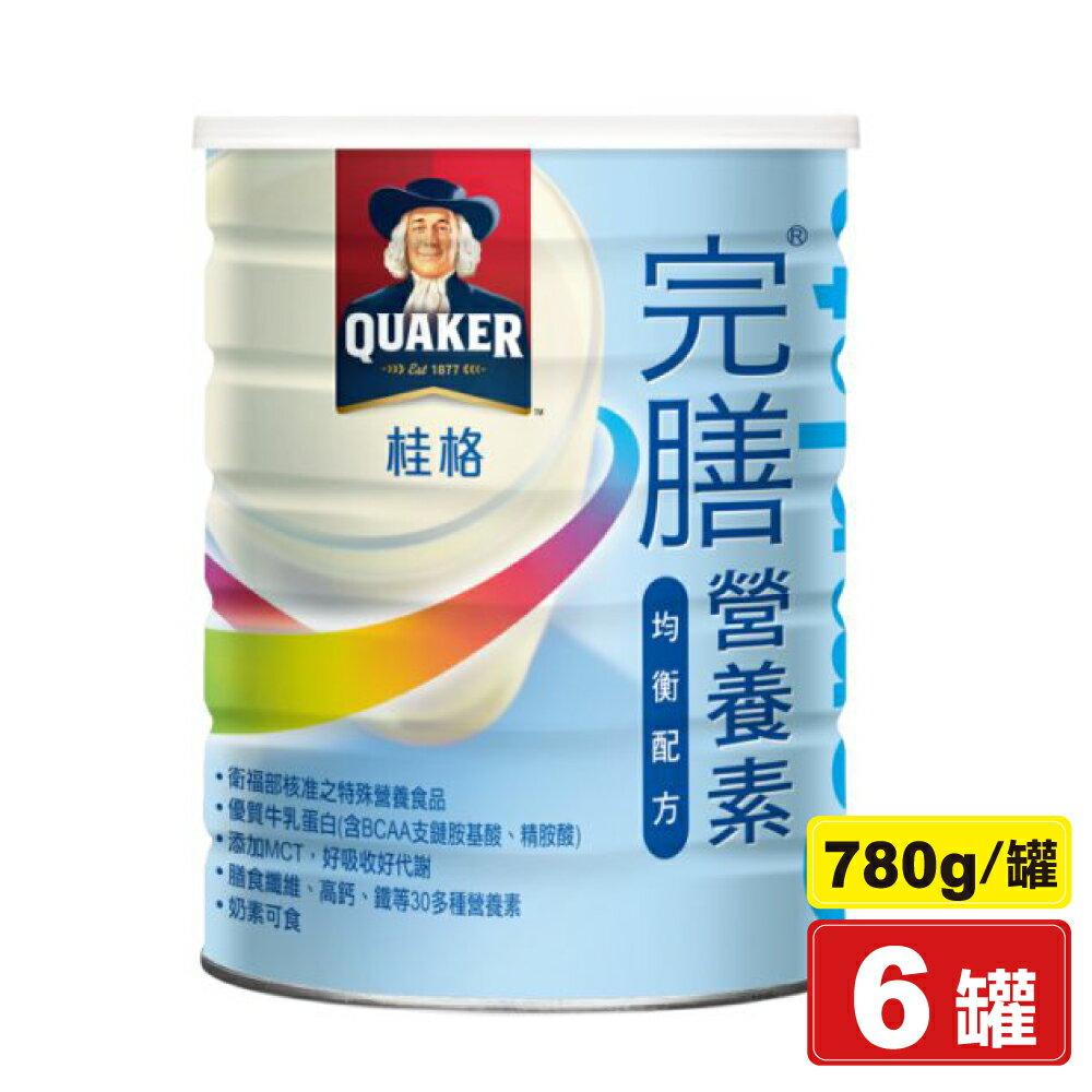 桂格 完膳營養素均衡配方 780gX6罐 (實體店面公司貨) 專品藥局【2018324】《樂天網銀結帳10%回饋》