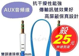[ mina百貨 ]3.5mm音頻線 車載AUX 車用音頻 音響線 雙頭連接線 蘋果型號都適用 shuffle touch iphone ipad