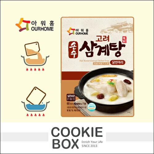 韓國 OURHOME 高麗參 雞湯 600g 人參 糯米 大蒜 雞肉 半隻雞 韓式 傳統 料理 *餅乾盒子*