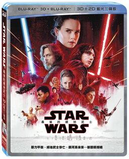 STARWARS:最後的絕地武士3D+2D藍光限定3碟版BD