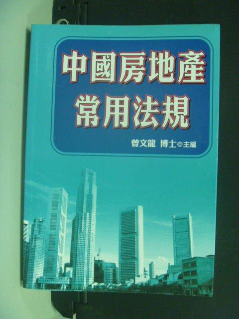 【書寶二手書T2/法律_GAQ】中國房地產常用法規_曾文龍