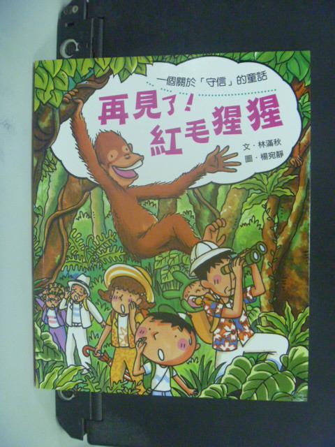 【書寶二手書T6/兒童文學_OPC】再見了紅毛猩猩_林滿秋
