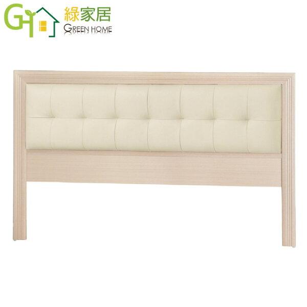 【綠家居】奧納時尚5尺皮革雙人床頭片(二色可選)