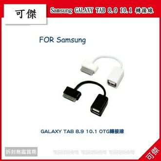 可傑 Samsung GALAXY TAB 8.9 10.1  轉接線 可直接相連 USB