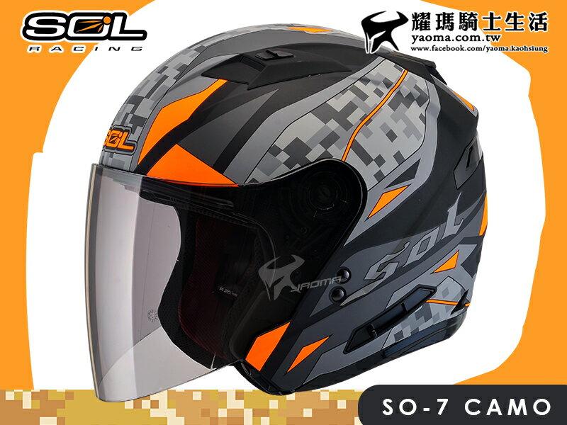 SOL安全帽|SO-7 SO7 迷彩 CAMO 消光黑/橘【LED警示燈.可加防護下巴】半罩『耀瑪騎士機車部品』