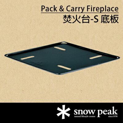 【鄉野情戶外用品店】 Snow Peak |日本| 焚火台-S 底板/ST-031BP 【S號】