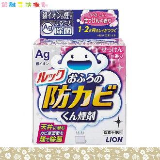 LION 日本製 衛浴無死角 水煙式防霉 銀離子 零污染 抑制發霉 抗菌 防黴劑 3盒85折 日本進口正版 219583