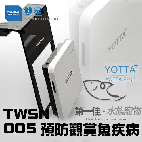 [第一佳水族寵物]TWINSTAR雙星YOTTA+TWSN005適用預防觀賞魚疾病第二代(50~430L)免運