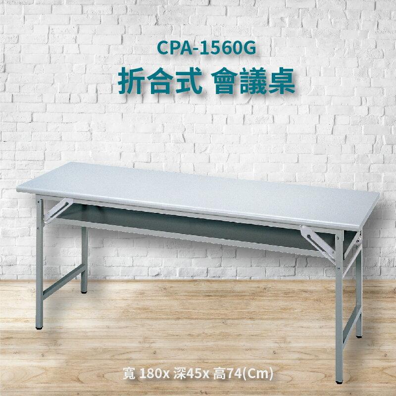 優選桌櫃系列➤CPA-1560G 折合式會議桌 (摺疊桌 折疊桌 辦公桌 書桌 展示桌 餐桌 野餐桌 戶外桌 桌子)