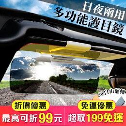 汽車 兩用 護目鏡 太陽眼鏡 遮陽板 墨鏡 二合一 遮陽 汽車百貨