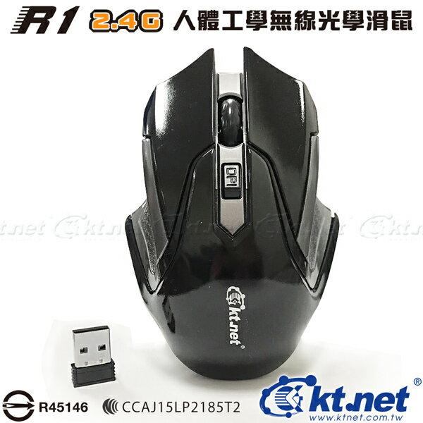 [富廉網]【KTNET】R1 4D無線滑鼠 (KTMSRF3508)