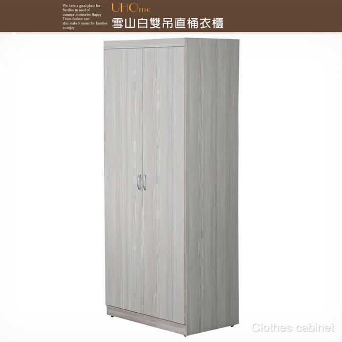 【UHO】雪山白雙吊直桶衣櫥(收納衣櫥)