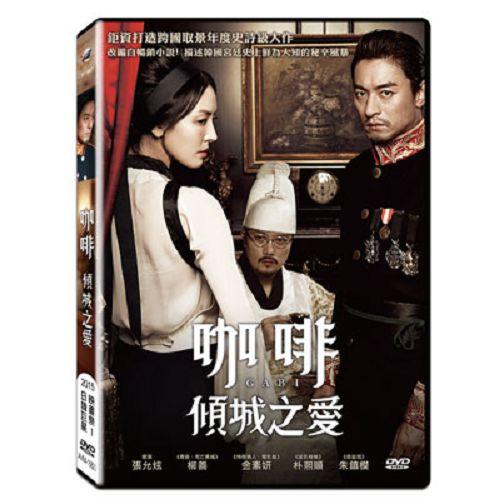 咖啡傾城之愛DVD金素妍朱鎮模