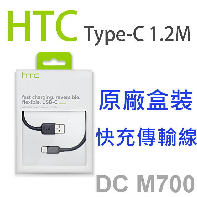 【原廠】HTC DC M700 1.2M QC3.0快充 Type-C 原廠盒裝傳輸線/數據線/10/evo/Google Pixel/XL/QC2.0/ASUS/SONY/小米