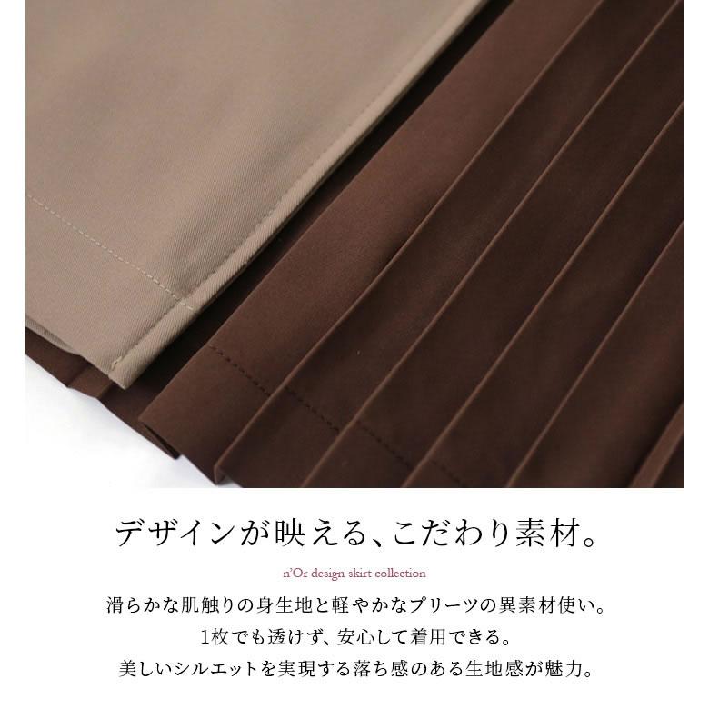 日本osharewalker  /  n'Or 個性異材拼接半身裙 長裙  /  sen0097  /  日本必買 日本樂天代購  /  件件含運 4
