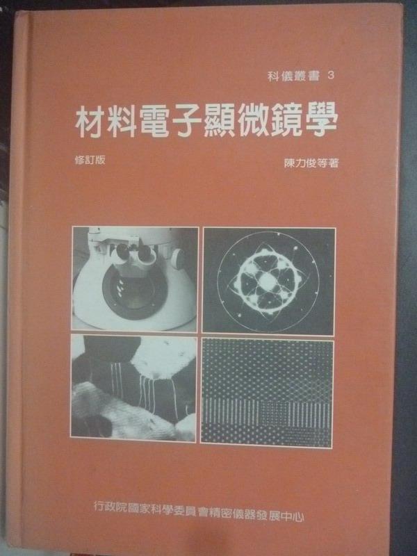 【書寶二手書T9/大學理工醫_WDS】材料電子顯微鏡學_國科會精密儀器中心